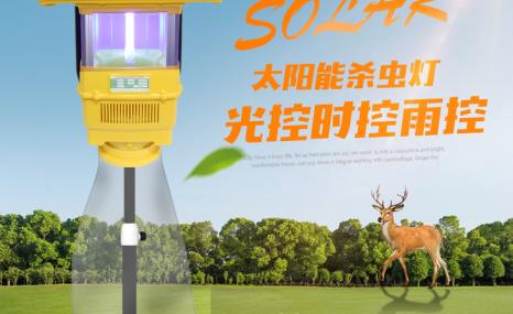 尚科SK-TXR08风吸式果园杀虫灯