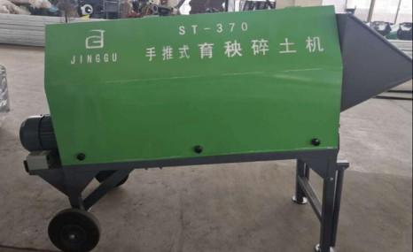 金谷ST-370育秧碎土机