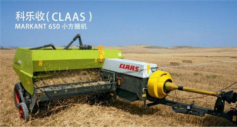 CLAAS(科乐收)MARKANT 650小方捆机