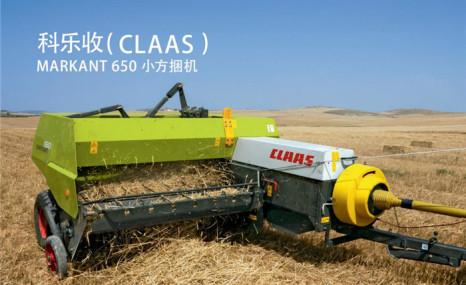 CLAAS(科樂收)MARKANT 650小方捆機