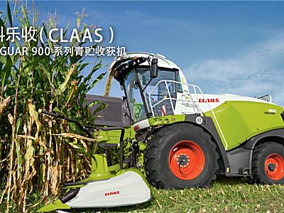 CLAAS(科乐收)JAGUAR 940自走式青贮饲料收割机