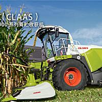 科樂收JAGUAR 950自走式青貯飼料收割機