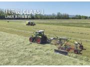 科樂收LINER系列側置摟草機
