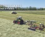 CLAAS(科樂收)LINER系列側置摟草機