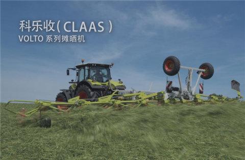 CLAAS(科乐收)VOLTO 系列摊晒机
