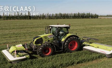 CLASS(科樂收)DISCO組合式割草壓扁機