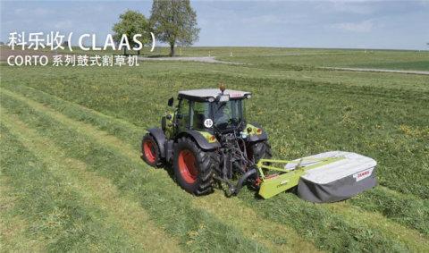 CLAAS(科乐收)CORTO系列鼓式割草机