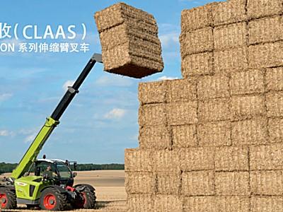 CLAAS(科乐收)SCORPION 732伸缩臂叉车