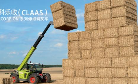 CLAAS(科乐收)SCORPION 736伸缩臂叉车