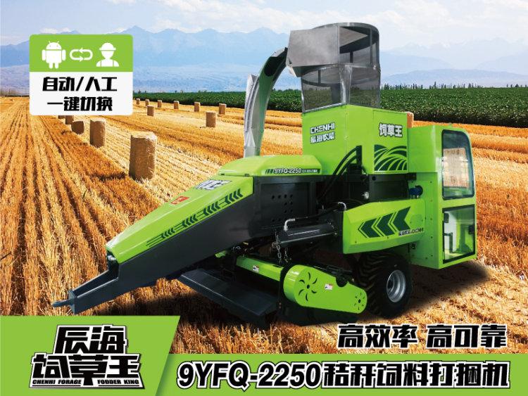辰海飼草王9YFQ-2250打捆機