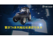 雷沃TA系列拖拉机维护与保养视频