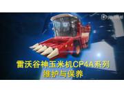 雷沃谷神玉米机CP4A系列维护与保养(二)视频