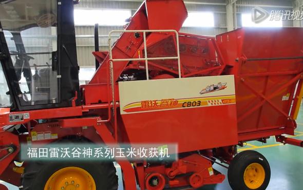 雷沃農業裝備新型玉米機保養全集(二)視頻