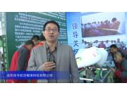 2015中国国际农业机械展览会——安阳全丰航空植保科技有限公司