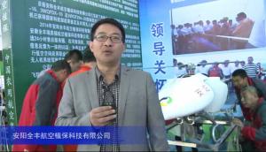 2015中國國際農業機械展覽會——安陽全豐航空植保科技有限公司