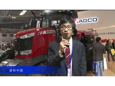 2015中国国际农业机械展览会——爱科中国