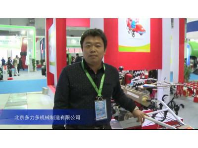2015中国国际农业机械展览会-北京多力多机械制造有限公司