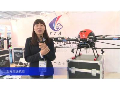 2015中国国际农业机械展览会——北方天途航空