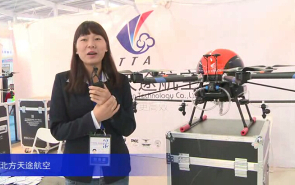 2015中國國際農業機械展覽會——北方天途航空
