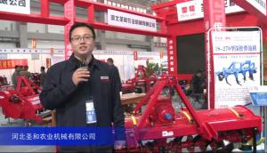 2015中国国际农业机械展览会——河北圣和农业机械有限公司