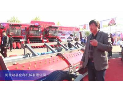2015中国国际农业机械展览会——河北赵县金利机械有限公司1
