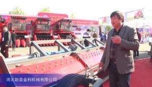 2015中國國際農業機械展覽會——河北趙縣金利機械有限公司1