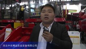 2015中国国际农业机械展览会——河北中农博远农业装备有限公司