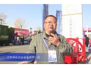 2015中国国际农业机械展览会——江苏神农农业装备有限公司