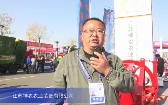 2015中國國際農業機械展覽會——江蘇神農農業裝備有限公司
