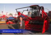 2015中国国际农业机械展览会——洛阳福格森机械装备有限公司2