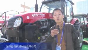 2015中國國際農業機械展覽會——洛陽世英機械制造有限公司