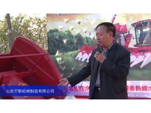 2015中国国际农业机械展览会——山东宁联机械制造有限公司-2