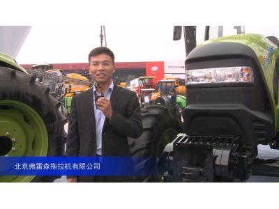 2015中国国际农业机械展览会-北京弗雷森拖拉机有限公司