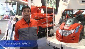 2015中國國際農業機械展覽會—大同農機(安徽)有限公司