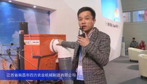 2015中国国际农业机械展览会—江西省南昌市四方农业机械制造有限公司