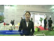 2015中國國際農業機械展覽會-洛陽卓格哈斯機械有限公司