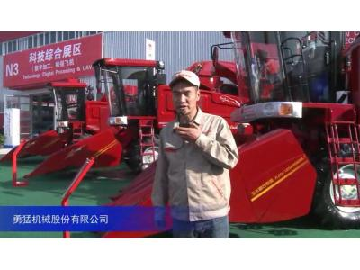 2015中国国际农业机械展览会——勇猛机械股份有限公司