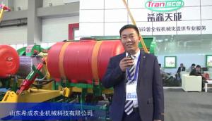 2015中國國際農業機械展覽會——山東希成農業機械科技有限公司