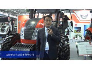 2015中国国际农业机械博览会—洛阳博途农业装备有限公司