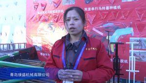 2015中国国际农业机械展览会—青岛璞盛机械有限公司