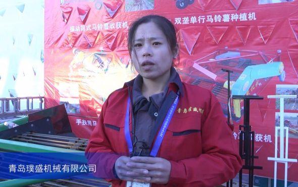 2015中國國際農業機械展覽會—青島璞盛機械有限公司