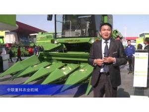 2015中国国际农业机械展览会——中联重科农业机械-1