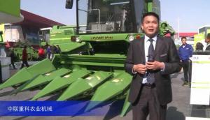 2015中國國際農業機械展覽會——中聯重科農業機械-1