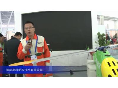 2015中国国际农业机械展览会——深圳高科新农技术有限公司