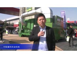 2015中国国际农业机械展览会——中联重科农业机械-2