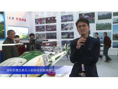 2015中國國際農業機械展覽會——深圳天鷹兄弟無人機科技創新有限公司