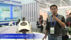 2015中國農機展-無錫漢和航空技術有限公司