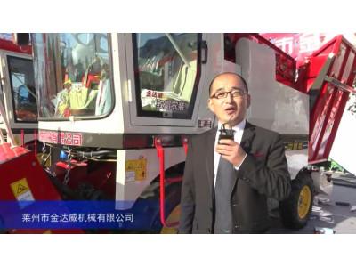 2015中国国际农业机械展览会--莱州市金达威机械有限公司