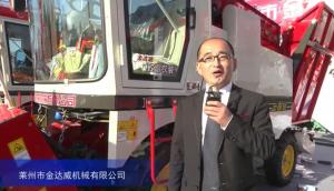 2015中國國際農業機械展覽會--萊州市金達威機械有限公司