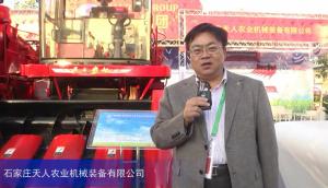 2015中國國際農業機械展覽會--石家莊天人農業機械裝備有限公司